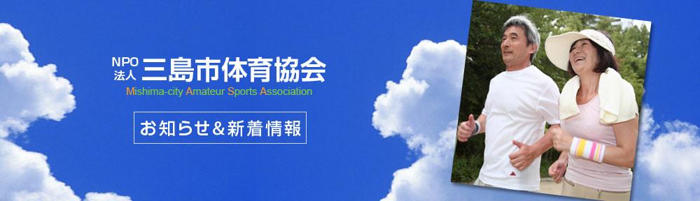 三島市体育協会